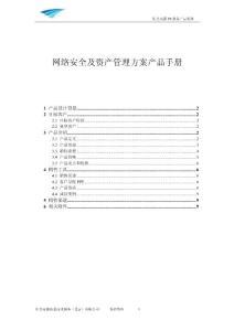 网络安全及资产管理方案产品手册