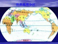 东亚与日本课件