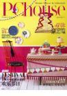 《PChouse家居杂志》2月下刊