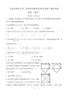 湖南省长沙市雅礼中学、河南省实验中学2018届高三联考数学理科试题