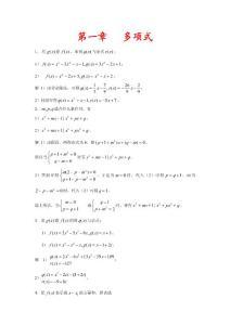 高等代数(北大版)第1章习题参考答案
