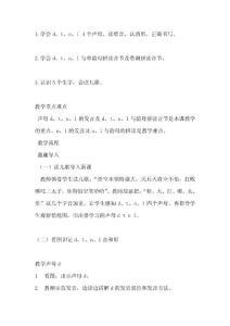 西师版小学语文一册汉语拼音部分教学设计