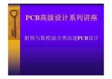 射频与数模混合类高速PCB设计