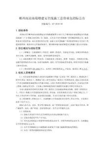 郴州南站南端增建安全线施..