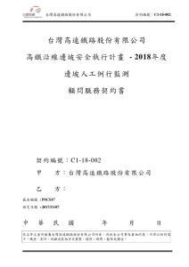 台湾高速铁路股份有限公司..