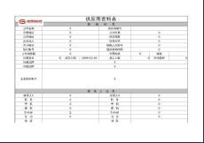 供应商资料表