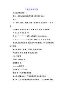 工业品购销合同.docx