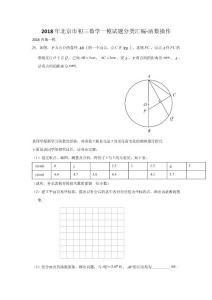 2018年北京市初三数学一模试题分类汇编-函数操作