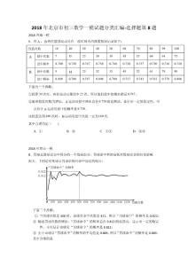 2018年北京市初三数学一模试题分类汇编-选择第8题