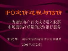 上市公司IPO