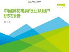 艾瑞:2018年中国鲜花电商行业及用户研究报告