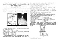 黑龙江省哈九中2018年高三第三次高考模拟考试文科综合试卷含答案
