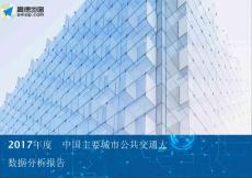 2017年度中国主要城市公共交通大数据分析报告-final