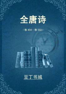 全唐诗(卷454—卷553)
