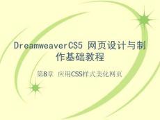 ch08-应用CSS样式美化网页