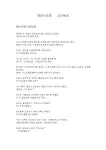 韩语小故事文章阅读