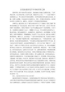 潘琦玮+在党前进的光芒中奏..