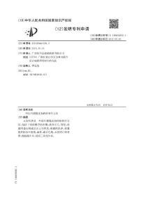 CN106605842A-一种陆川猪脆皮扣肉的制作方法