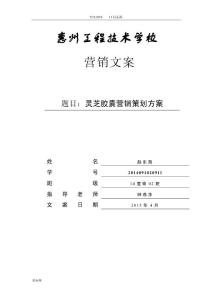 赵东海第三周药品营销策划方案