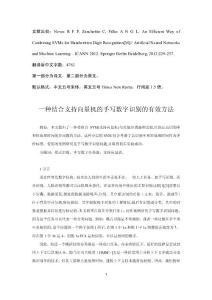 支持向量机SVM 的手写数字识别的有效方法 外文文献翻译