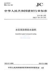 JC/T 408-2005 水乳型沥青防水涂料(3)