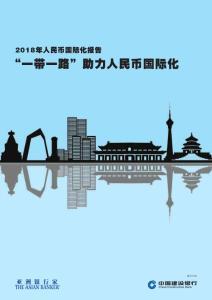2018年人民币国际化报告(中英文)-建行&亚洲银行家-2018-90页