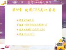 (中文DreamWeaverMX2004网页制作)第12章使用CSS美化页面