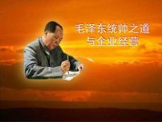 企业经营毛泽东统帅之道