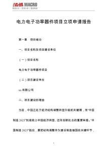 电力电子功率器件项目立项申请报告