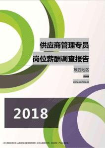 2018陕西地区供应商管理专员职位薪酬报告.pdf