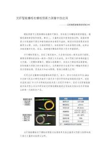 光纤智能螺栓在螺栓预紧力测量中的应用