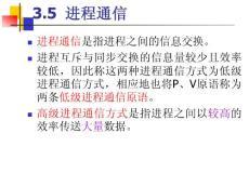 【考研计算机专业课】武汉大学操作系统PPT课件 第3章 进程同步与通信2
