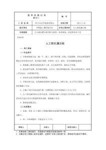辽宁铁路客运专项车站人工..