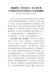 红色领航抒写社区和谐新篇章(思想政治工作经验交流汇报)