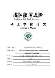杭州湿地公园生态科普宣教研究