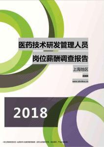 2018上海地区医药技术研发管理人员职位薪酬报告.pdf