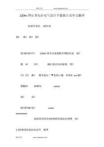 220kv降压变电站电气设计开题报告及外文翻译