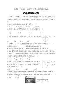 山东省东营胜利一中2016-2017学年八年级下学期期末考试数学试卷试题及答案
