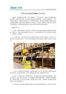 零售业仓储管理PDA应用方案