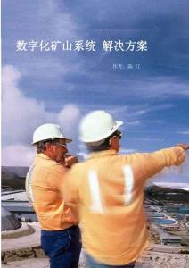 数字化矿山解决方案-作者-陈江