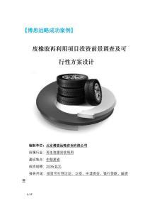 博思远略案例-废橡胶再生资源化利用(节能环保)市场前景及项目投资可行性研究报告