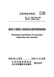 db11 383-2006 建设施工现场安全资料管理规程