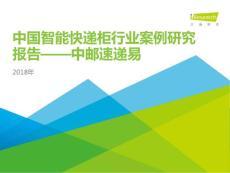 行业研究报告:2018年中国智能快递柜行业案例研究报告——中邮速递易