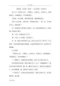 《孙子兵法》——兵法韬略(二)
