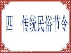 傳統民俗節令_圖文.ppt