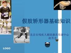 假肢矫形器基础知识