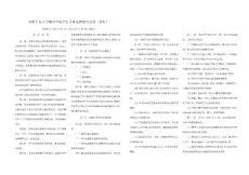 河北工业大学城市学院学生考试违规处理办法(试行)