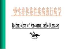 慢性非传染性疾病流行病学