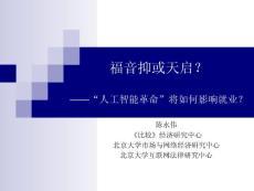 人工智能对就业的影响研究-北京大学