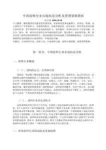 (论文)中国涂料行业市场状况分析